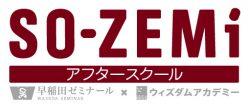 SO-ZEMiお申込み・お問合せフォーム